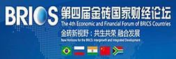 第四届金砖国家财经论坛